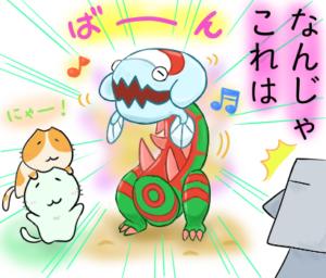 ウオノラゴン!【4コマ漫画】