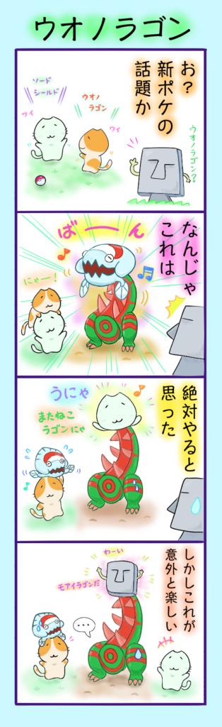ウオノラゴン!【4コマ漫画】 , またねこ水族館