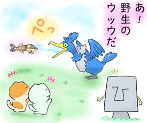 ウッウ【4コマ漫画】〜ピカチュウ丸呑み!? 衝撃のうのミサイル〜