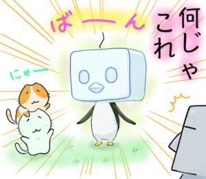 コオリッポ【4コマ漫画】〜波平ペンギンの強さは如何に〜