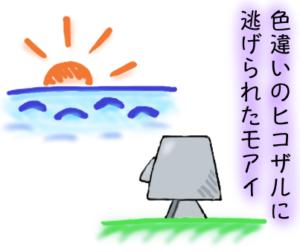 ヒコザル・デイその3〜復活のモアイ〜【モアイだ像の!!4コマ漫画でポケモンGO!】