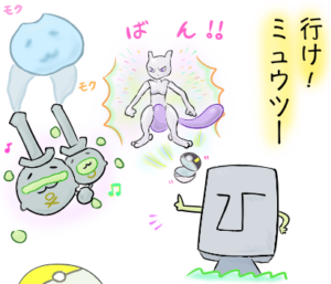 ヒコザル編完結!〜思わぬ強敵!VSガラルマタドガス〜【モアイだ像の!!4コマ漫画でポケモンGO!】
