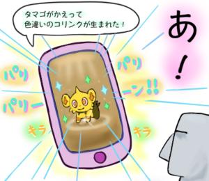 コリンク色違い!そして色レントラーへ!!【モアイだ像の!!4コマ漫画でポケモンGO!】