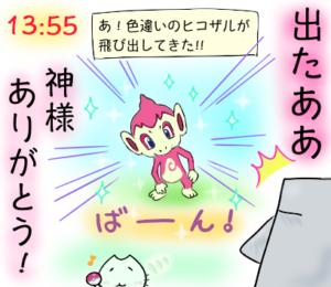 ヒコザル・コミュニティデイ〜その②〜【モアイだ像の!!4コマ漫画でポケモンGO!】