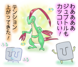 キモリ、ジュカイン、色違い!【モアイだ像の4コマ漫画でポケモンGO】