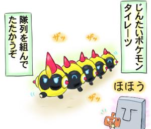 タイレーツ〜とても可愛い陣形ポケモン【4コマポケモン図鑑】