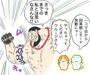 ウルージVSパシフィスタ!〜戦闘シーンからウルージの強さを探る!!〜【チャの4コマワンピース】