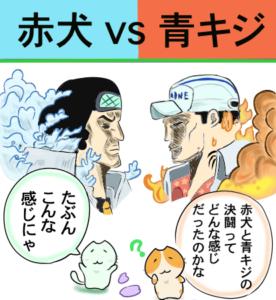 赤犬VS青キジ 〜あの決闘の真相が明らかに!?〜【チャの4コマワンピース】
