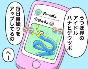 ハナヒゲウツボ〜ウツボ界No.1の美しさ!?〜【4コマ漫画でお魚紹介】